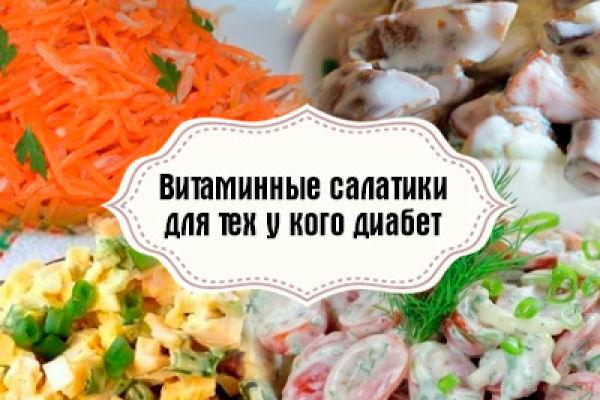 Витаминные салатики для тех у кого диабет