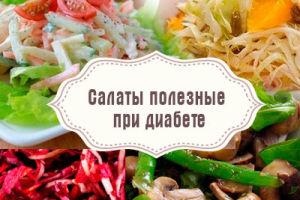 Простые и полезные салаты входящие в состав низкоуглеводной диеты