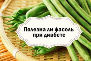 Полезна ли фасоль при  диабете и как использовать створки для понижения сахара