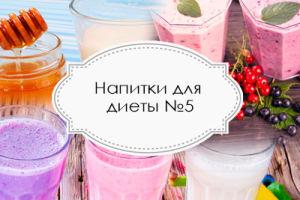 Вкусные и полезные напитки из молока