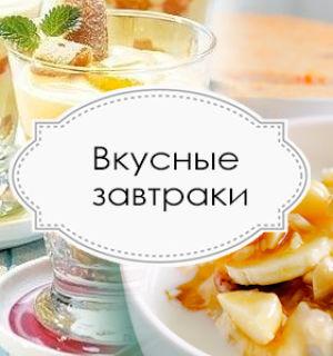 Три вкуснейших рецепта из творога на завтрак для диетического стола