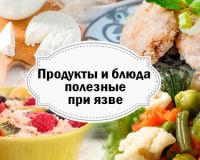 Какие продукты полезно включать в свой рацион при язве