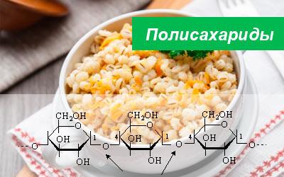 полисахариды