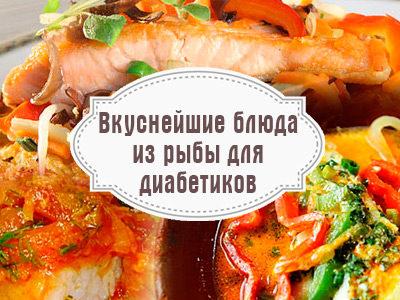 блюда для диабетиков