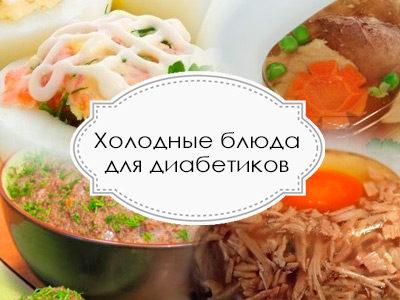 холодные блюда