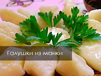 galushki