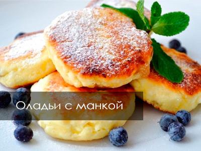 Рецепт запеканки из манки пошаговый рецепт с