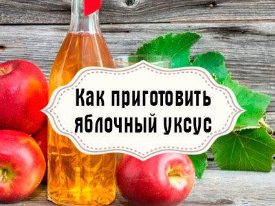 Уксус яблочный в домашних условиях рецепт