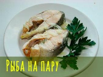 рыба на пару