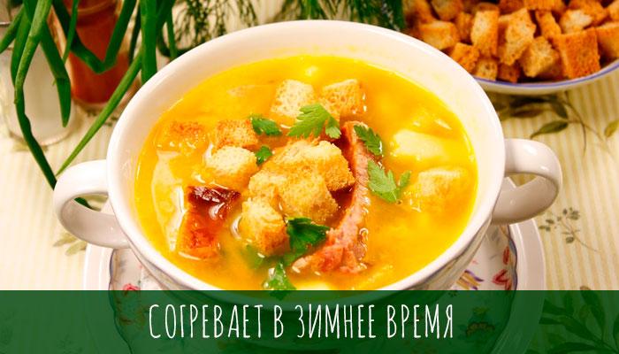 суп зимой