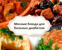 Шесть замечательных рецептов мясных блюд полезных для людей страдающих диабетом