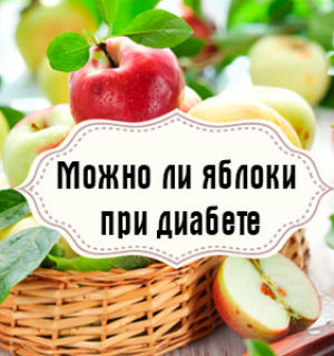 Полезны ли яблоки при сахарном диабете