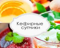 Ещё три рецепта из кисломолочных продуктов
