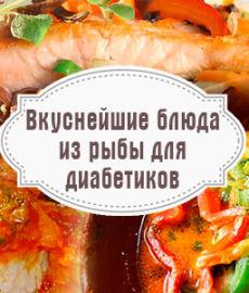 Вкусные блюда из рыбы для диабетиков