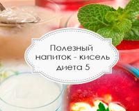 Кисель— вкусный и полезный напиток для диетического стола № 5