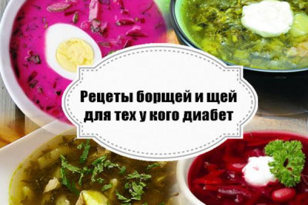 Борщи  и щи – диетические блюда