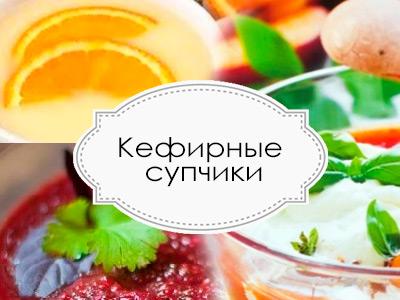 кефирные супы