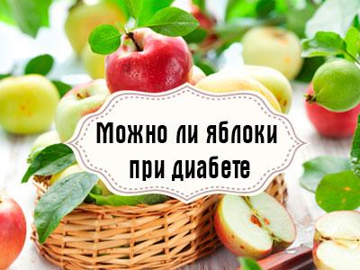 Можно ли есть яблоки при сахарном диабете 1 и 2 типа?