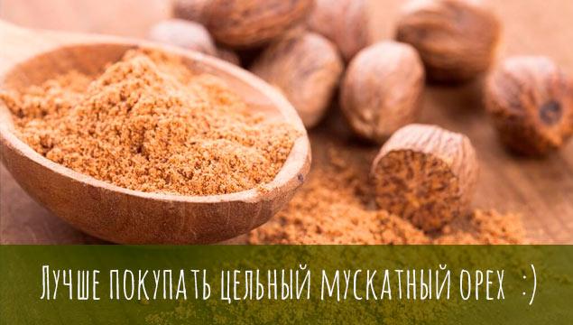 молотый орех