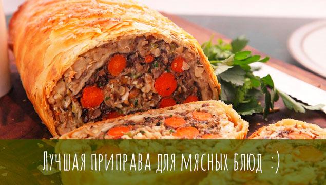 орех для мяса